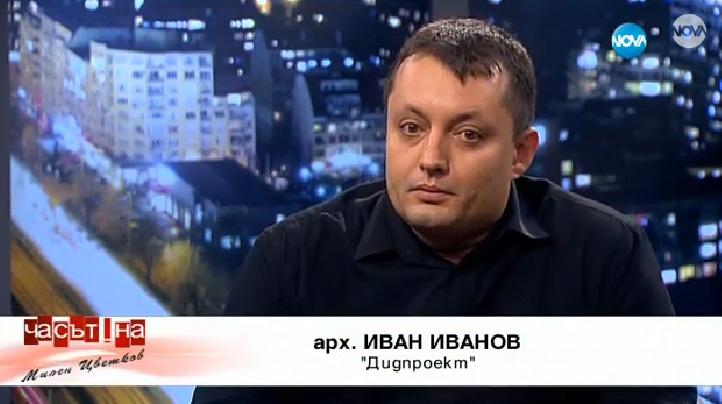 Архитект Иван Иванов